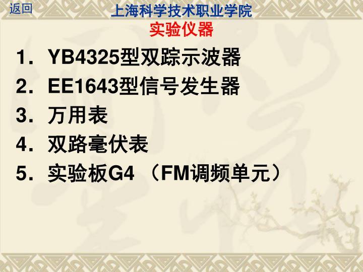 上海科学技术职业学院
