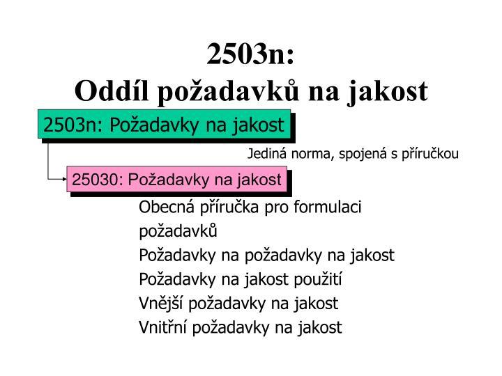 2503n: