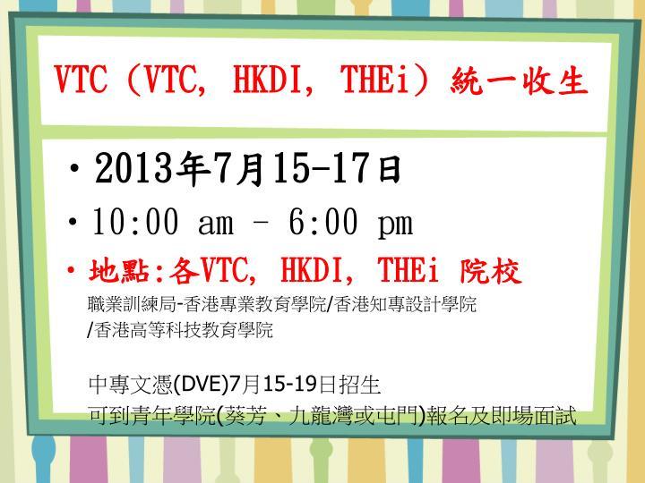 VTC (VTC, HKDI, THEi)