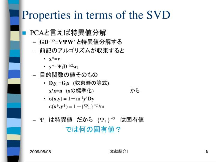 Properties in terms of the SVD