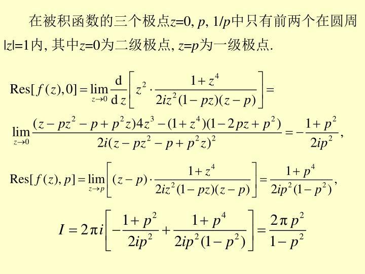 在被积函数的三个极点