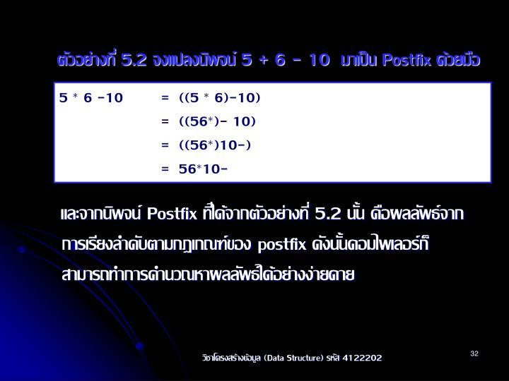ตัวอย่างที่ 5.2 จงแปลงนิพจน์