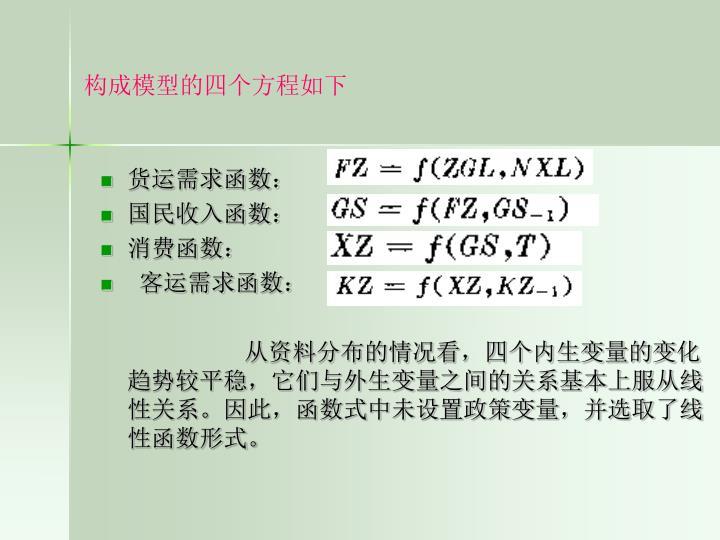 构成模型的四个方程如下