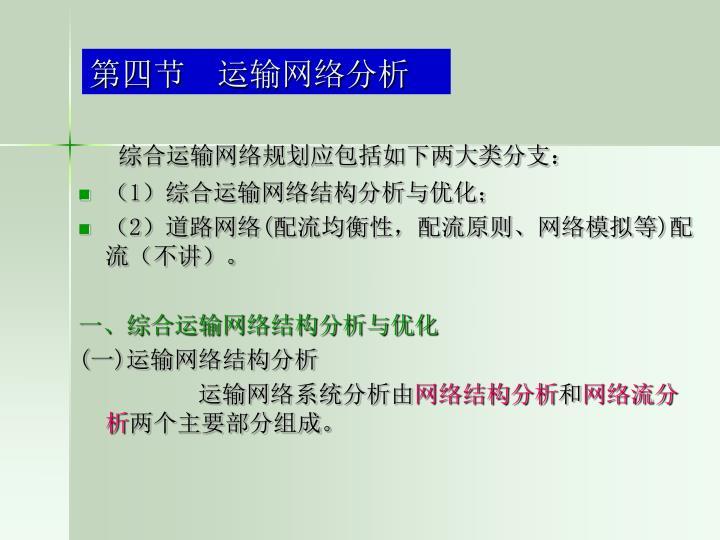 第四节  运输网络分析