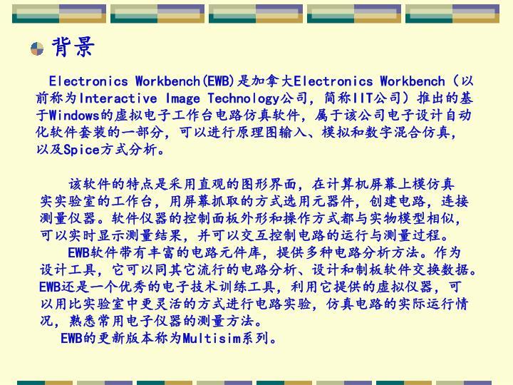 Electronics Workbench(EWB)