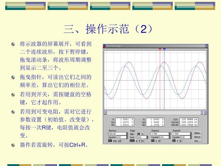 将示波器的屏幕展开,可看到二个连续波形,按下暂停键,拖曳滚动条,将波形周期调整到显示二至三个。