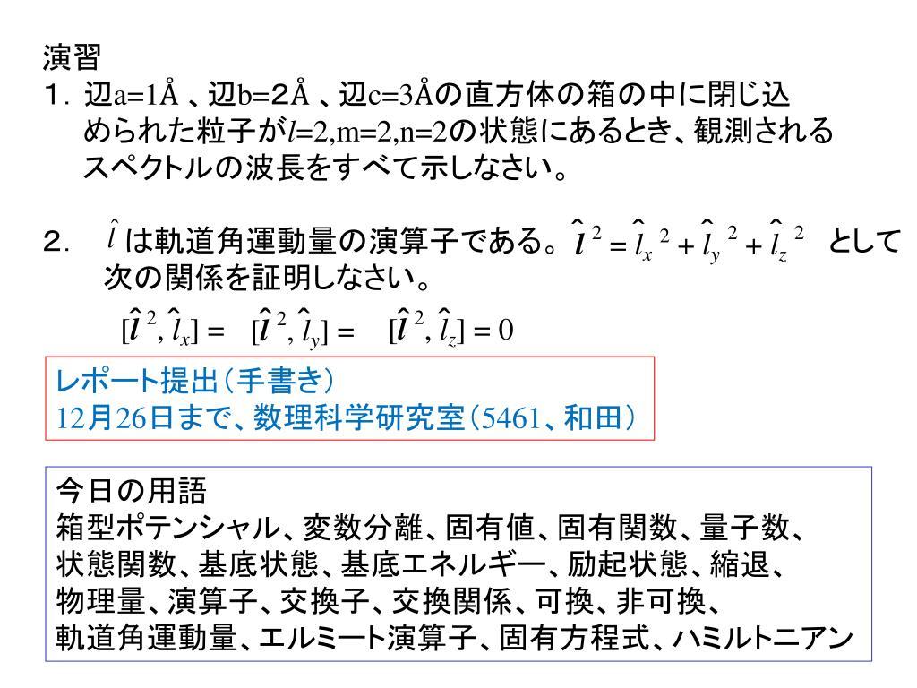 子 交換 運動量 関係 角 演算 量子力学の演算子の交換について