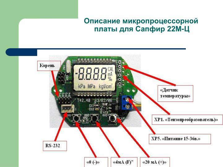 Описание микропроцессорной
