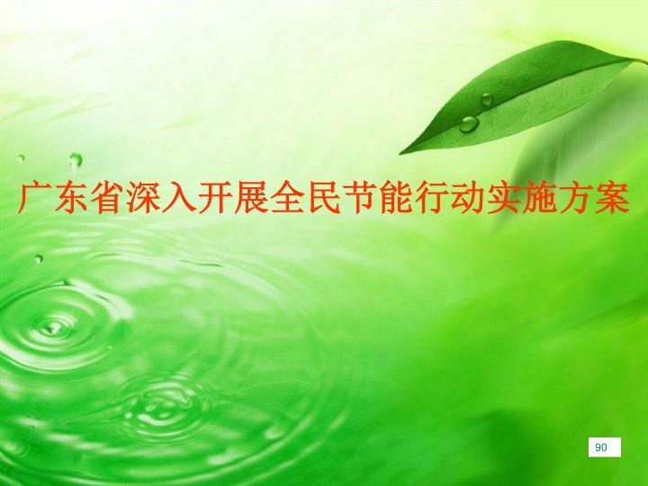 广东省深入开展全民节能行动实施方案
