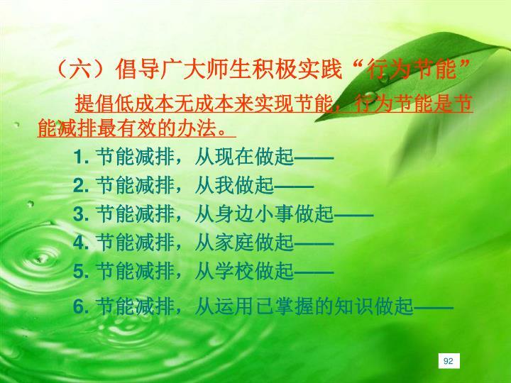 """(六)倡导广大师生积极实践""""行为节能"""""""