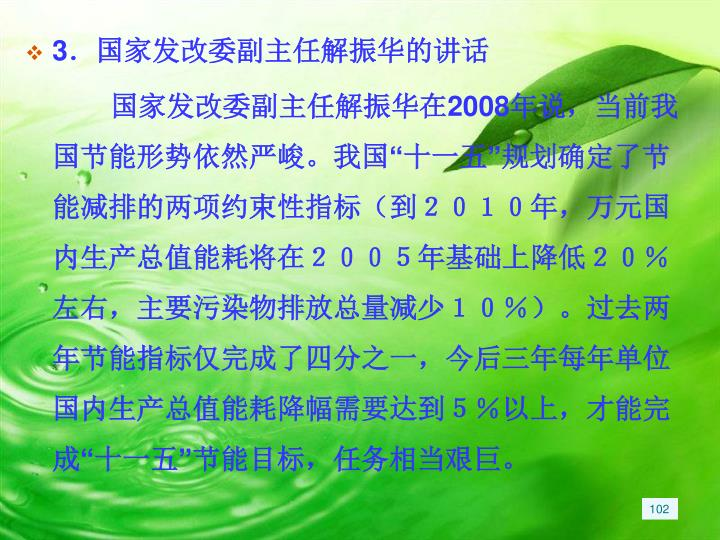 3.国家发改委副主任解振华的讲话