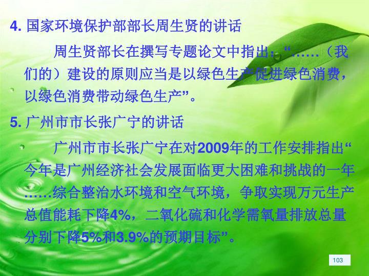 4. 国家环境保护部部长周生贤的讲话