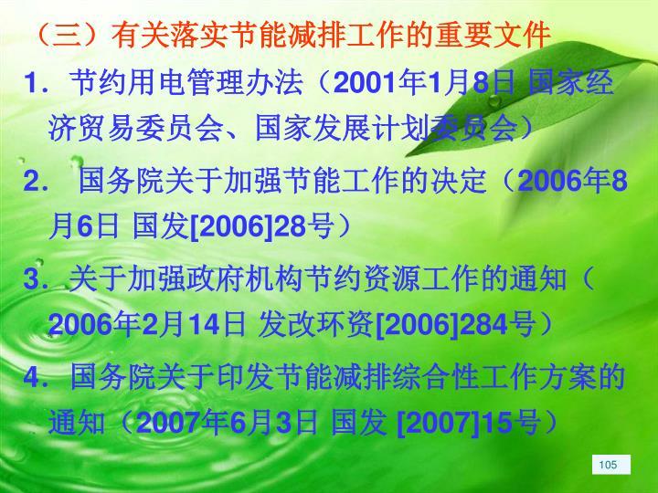 (三)有关落实节能减排工作的重要文件
