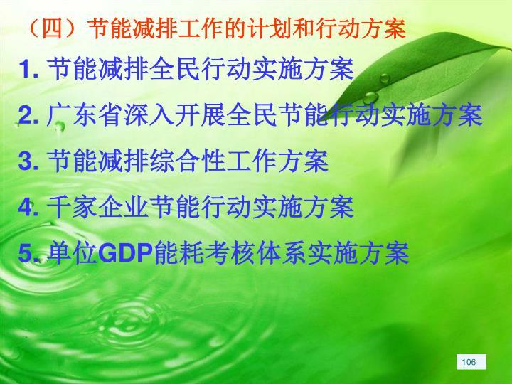 (四)节能减排工作的计划和行动方案