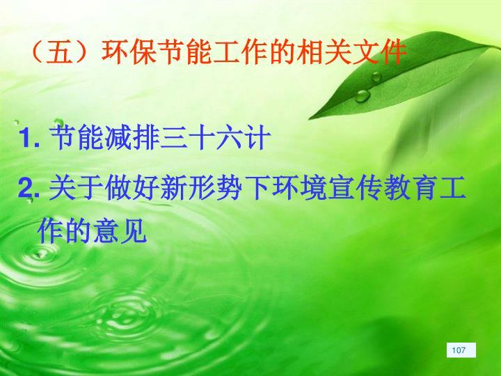 (五)环保节能工作的相关文件