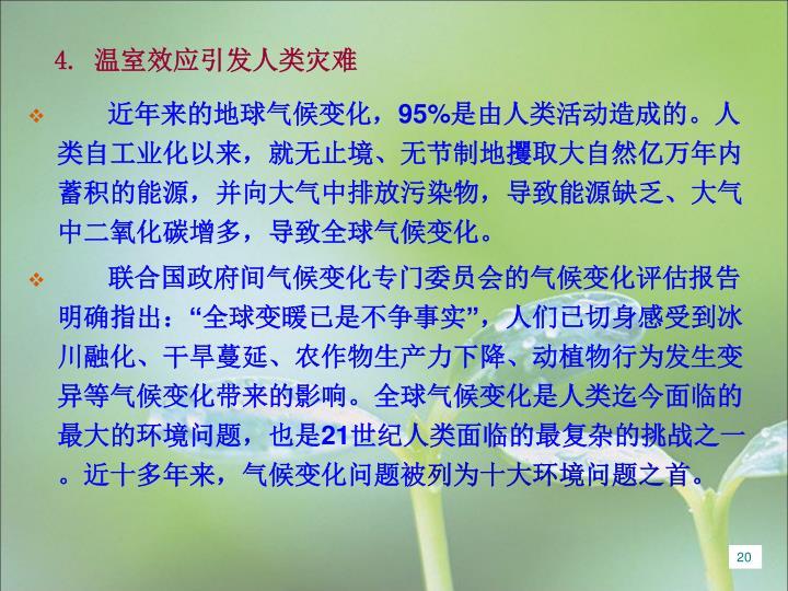 4. 温室效应引发人类灾难