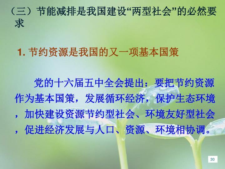 """(三)节能减排是我国建设""""两型社会""""的必然要求"""