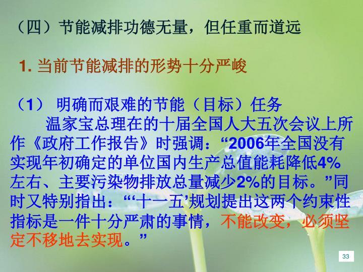 (四)节能减排功德无量,但任重而道远