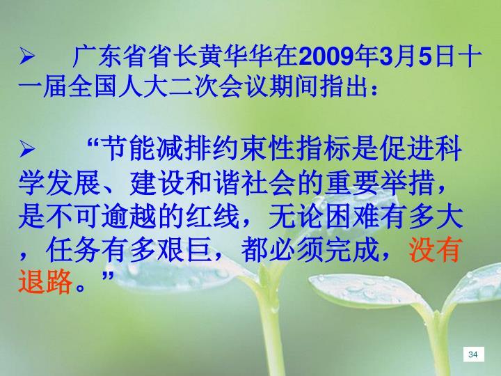 广东省省长黄华华在2009年3月5日十一届全国人大二次会议期间指出: