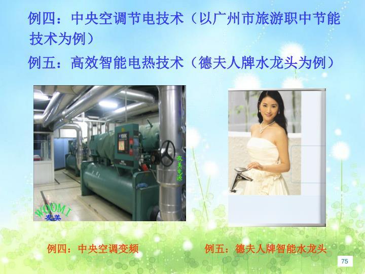 例四:中央空调节电技术(以广州市旅游职中节能技术为例)