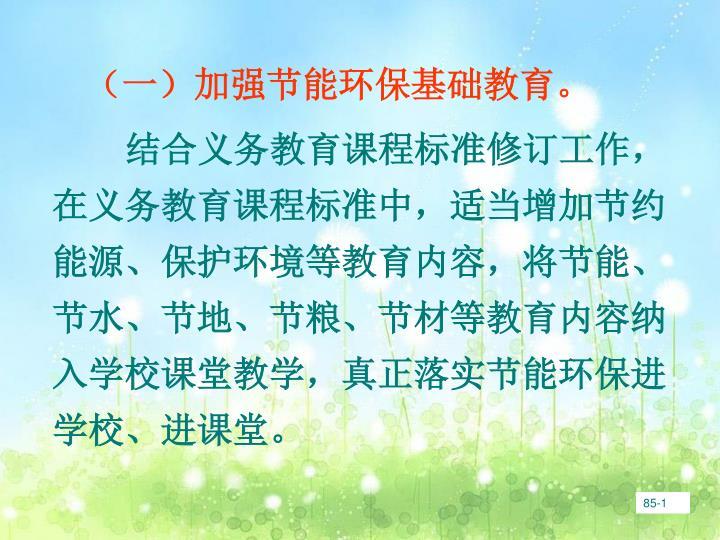 (一)加强节能环保基础教育。