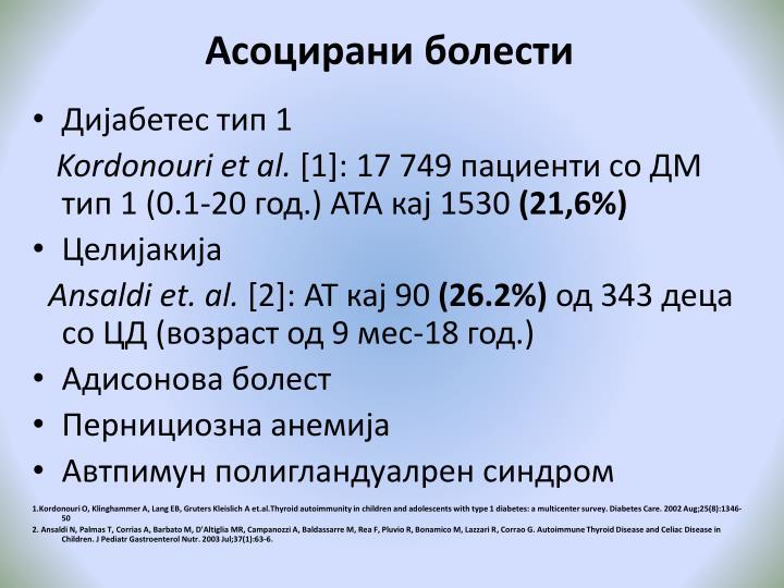 Асоцирани болести