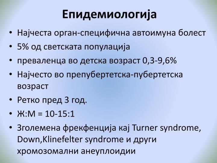 Епидемиологија