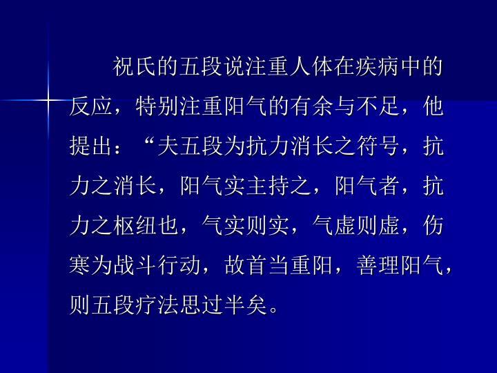 祝氏的五段说注重人体在疾病中的反应,特别注重阳气的有余与不足,他提出: