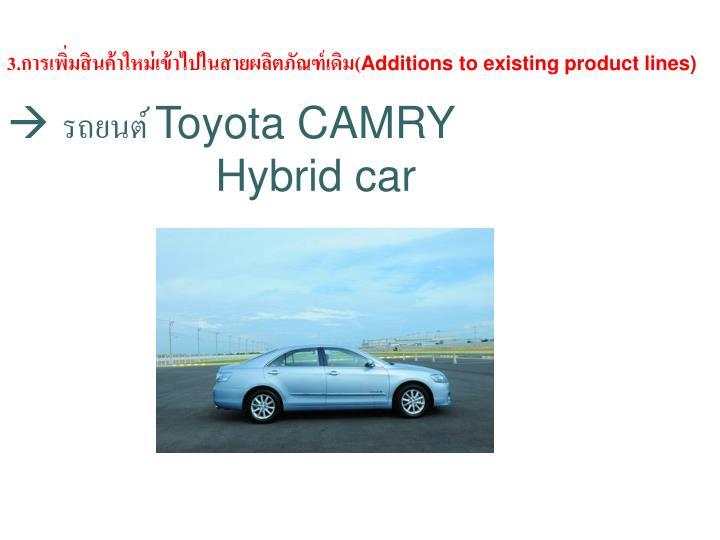 3.การเพิ่มสินค้าใหม่เข้าไปในสายผลิตภัณฑ์เดิม(