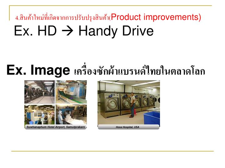 4.สินค้าใหม่ที่เกิดจากการปรับปรุงสินค้า(