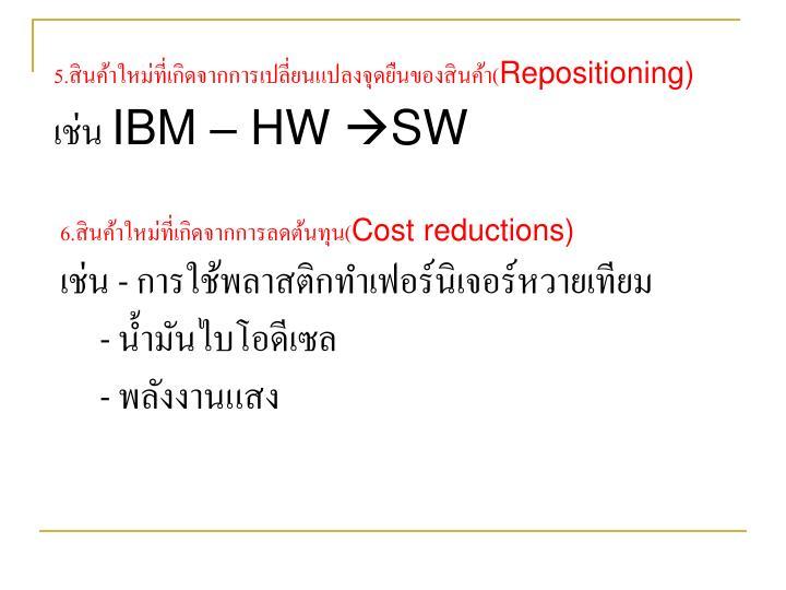 5.สินค้าใหม่ที่เกิดจากการเปลี่ยนแปลงจุดยืนของสินค้า(