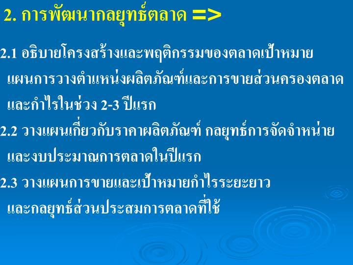 2. การพัฒนากลยุทธ์ตลาด
