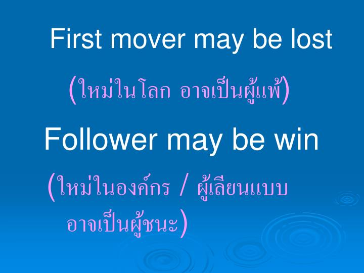 First mover may be lost
