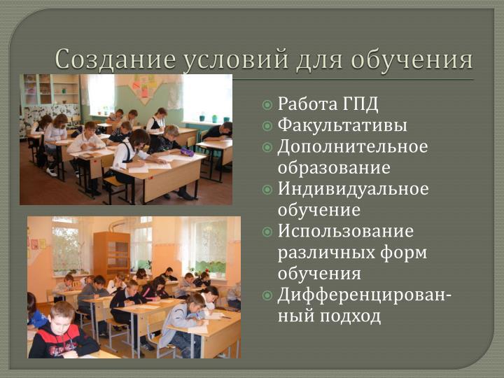 Создание условий для обучения