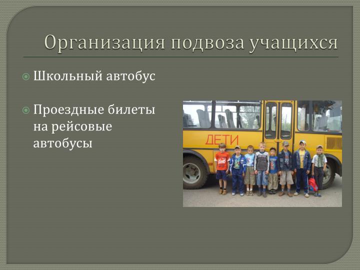 Организация подвоза учащихся