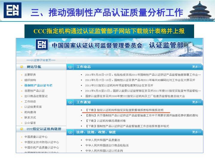 三、推动强制性产品认证质量分析工作