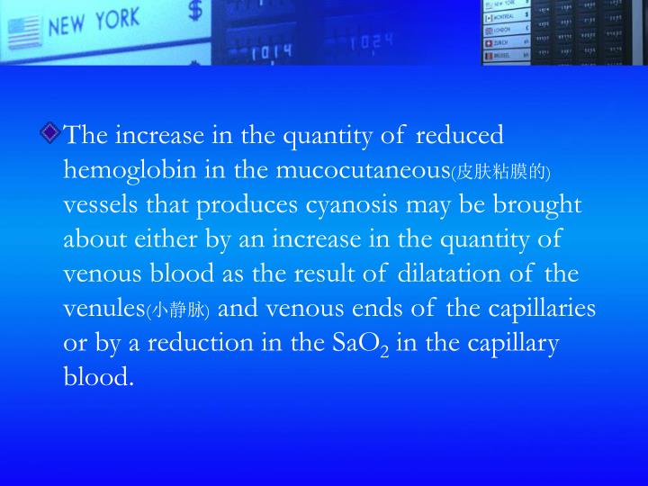 The increase in the quantity of reduced hemoglobin in the mucocutaneous