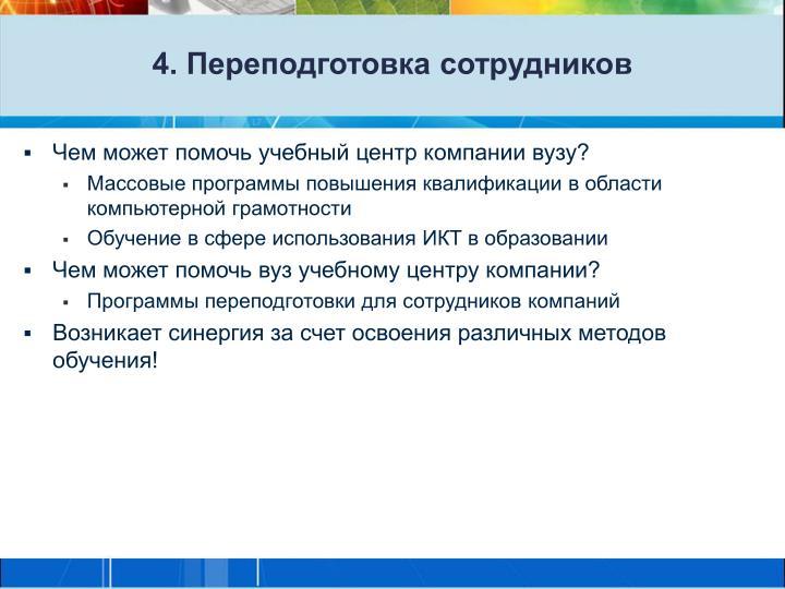 4. Переподготовка сотрудников