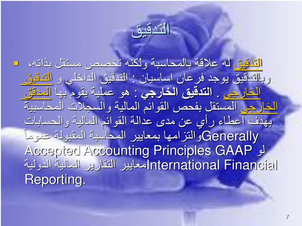 المحاسبة الإدارية ppt