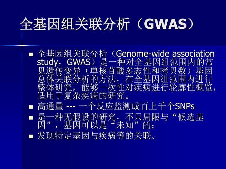 全基因组关联分析(