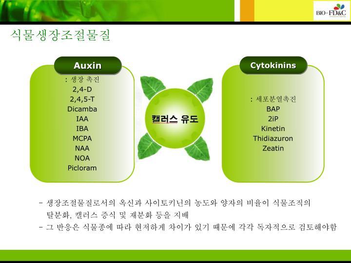 식물생장조절물질