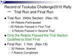 record of tsukuba challenge2010 rally trial run and final run
