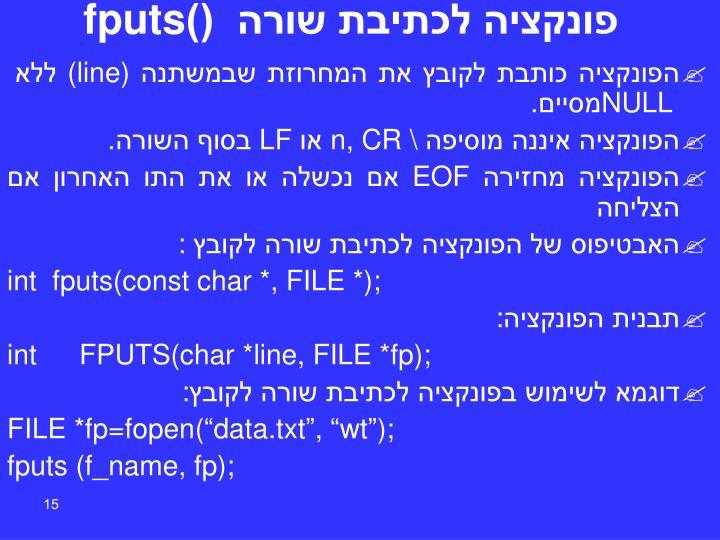 פונקציה לכתיבת שורה  ()