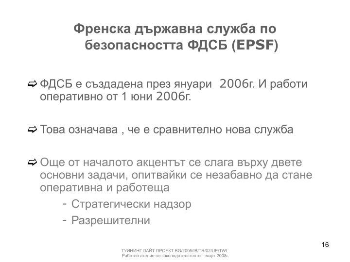 Френска държавна служба по безопасността ФДСБ (