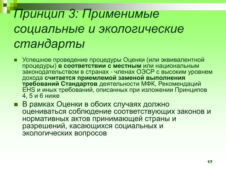 Принцип 3: Применимые социальные и экологические стандарты