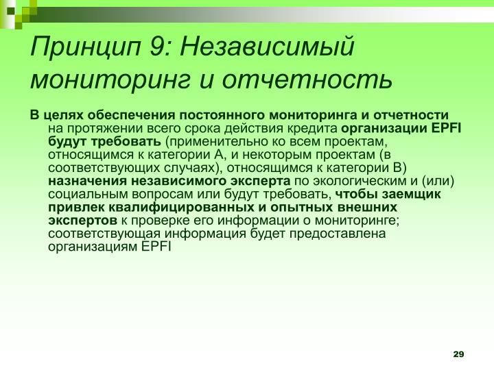 Принцип 9: Независимый мониторинг и отчетность