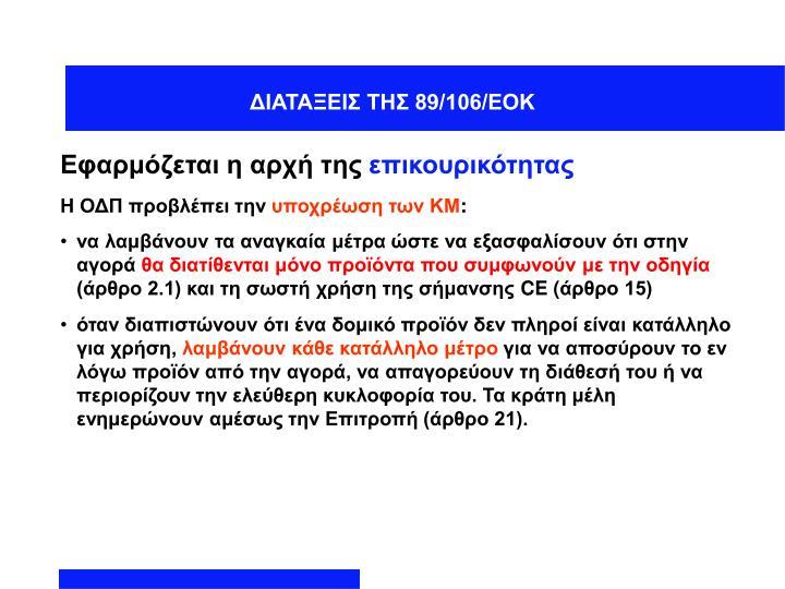 ΔΙΑΤΑΞΕΙΣ ΤΗΣ 89/106/ΕΟΚ