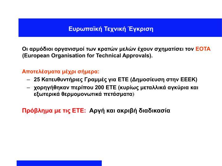 Ευρωπαϊκή Τεχνική Έγκριση