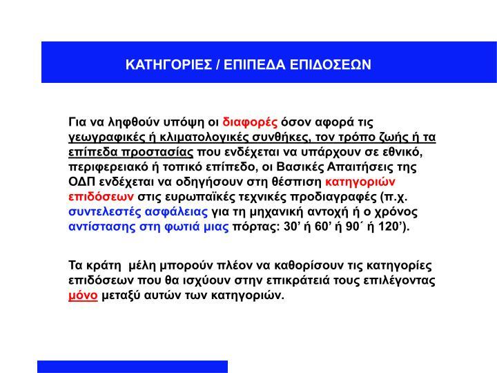 ΚΑΤΗΓΟΡΙΕΣ / ΕΠΙΠΕΔΑ ΕΠΙΔΟΣΕΩΝ