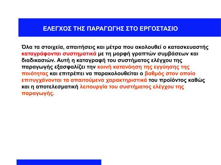ΕΛΕΓΧΟΣ ΤΗΣ ΠΑΡΑΓΩΓΗΣ ΣΤΟ ΕΡΓΟΣΤΑΣΙΟ